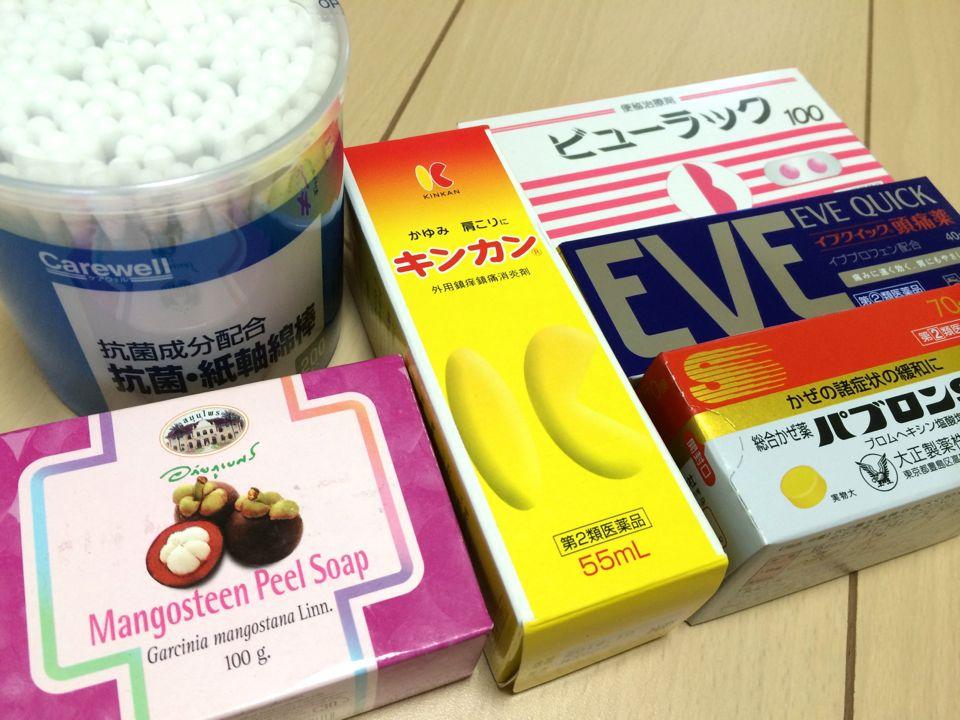 頭痛薬、便秘薬、キンカン、綿棒、風邪薬、マンゴスチンの石鹸