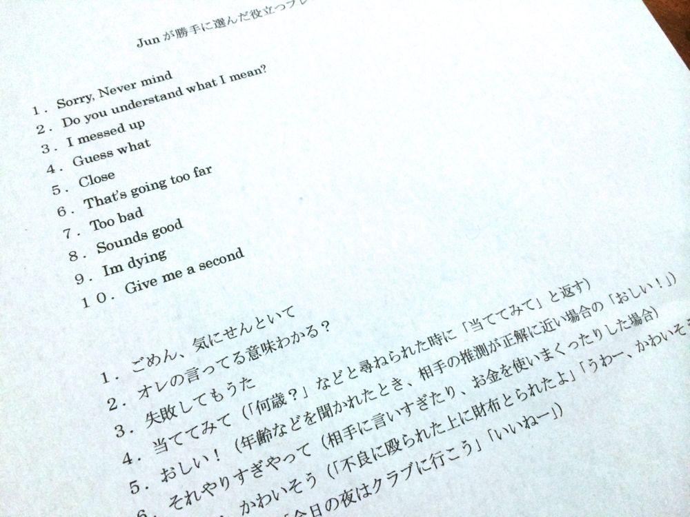 jun-phrase1