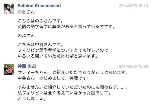 語学留学したいのは横浜でレザーショップを経営するノブ