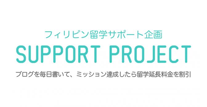 留学ミッションプロジェクト